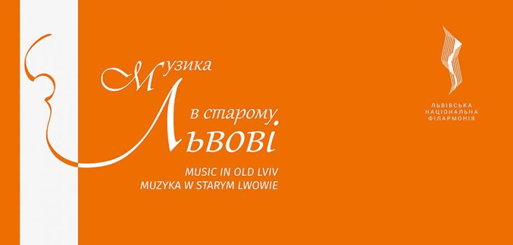 15 - 30 серпня – фестиваль «Музика в старому Львові»