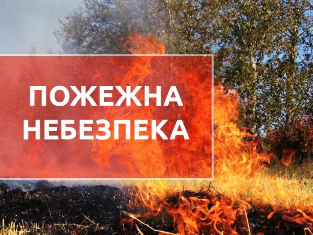 В області спостерігається надзвичайна пожежна небезпека